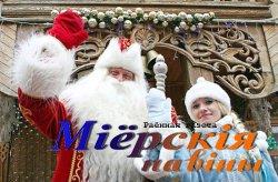 Паважаныя жыхары Міёршчыны!
