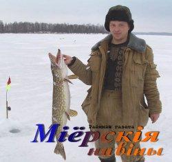 Любитель-рыбалов