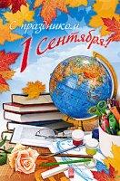 К Дню белорусской письменности и Дню знаний