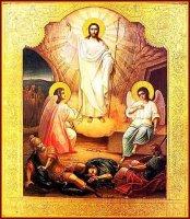 """""""Я — воскресение и жизнь!"""""""