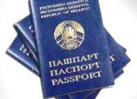 Паспорт — важный документ