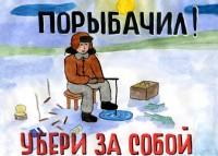 Мусор на льду