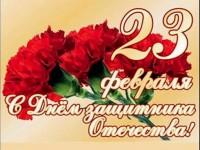 С праздником Защитников Отечества!