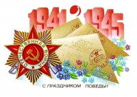 Поздравляем с Великой Победой!