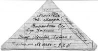 Фронтовой треугольник