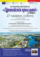 """Кулинарный фестиваль """"Европейские сладости"""" в Миорах"""
