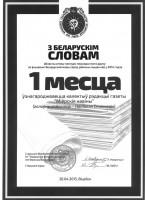 """Наша """"районная газета""""  — с родным словом!"""