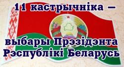 Обращение президиума Миорского районного совета ветеранов