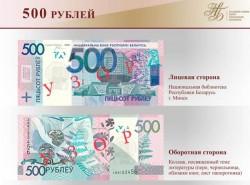 Деноминация белорусского рубля: нулей меньше — удобства больше